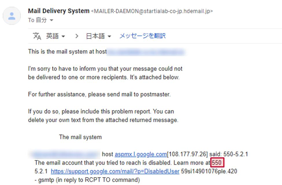 な エラー gmail 一時 的